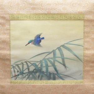 【茶器/茶道具 掛軸(掛け軸)】 横軸 翡翠の画(川蝉の画) 今尾景祥画