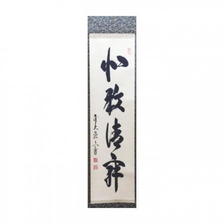 【茶器/茶道具 掛軸(掛け軸)】 一行 和敬清寂 法谷文雅筆