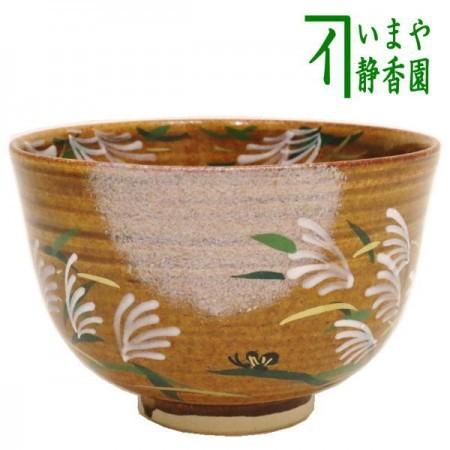 【茶器/茶道具 抹茶茶碗】 飴釉 武蔵野 田中香泉作