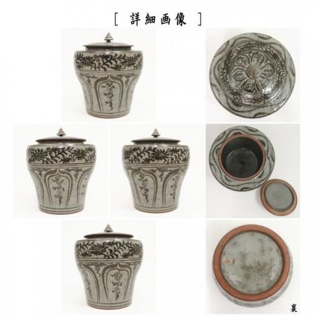 【茶器/茶道具 水指(水差し)】 京焼き 鉄釉絵 安南 加藤利昇作
