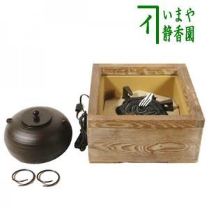【茶器/茶道具 置炉セット/サンアイ式】 女桑置炉 炭型電熱器 L804&志きの釜 平丸千筋 2点セット