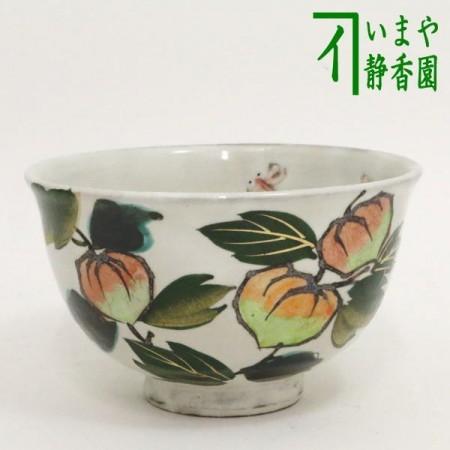 【茶器/茶道具 抹茶茶碗】 粉引 ほうずき 内蜻蛉 原清和窯