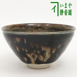 【茶器/茶道具 抹茶茶碗】 天目茶碗 玳皮文字(たいひもじ) 塗銀 覆輪使用 桶谷定一作