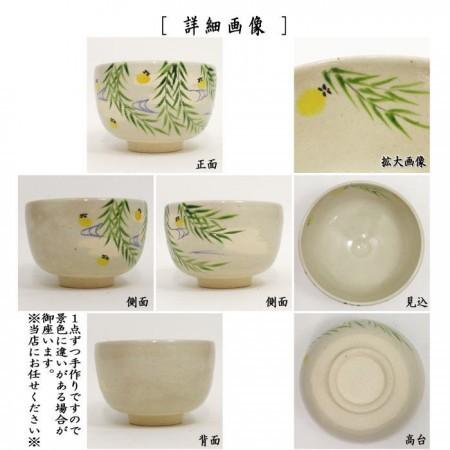 【茶器/茶道具 抹茶茶碗】 乾山写し ホタル 中村与平作