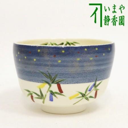 【茶器/茶道具 抹茶茶碗 七夕】 掛分 七夕 中村与平作
