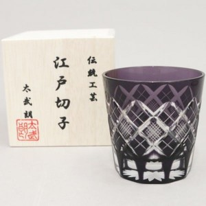 【日用品 コップ/江戸切子】 冷茶グラス 義山(ギヤマン) 矢来魚子紋 江戸切子 東太武郎作