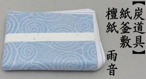 【茶器/茶道具 炭道具】 紙釜敷き 檀紙 雨音(渦)