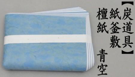 【茶器/茶道具 炭道具】 紙釜敷き 檀紙 青空