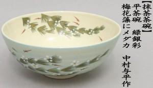 【茶器/茶道具 抹茶茶碗】 平茶碗 緑銀彩 梅花藻にメダカ 中村与平作
