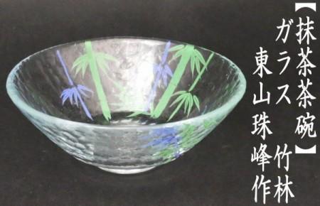【茶器/茶道具 ガラス抹茶茶碗(硝子抹茶茶碗)】 ガラス(硝子) 竹林 東山珠峰作 耐熱硝子