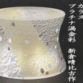 【茶器/茶道具 蓋置】 ガラス(硝子) プラチナ渦金彩 新倉晴比古作