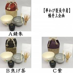 【茶器/茶道具 野点籠(野立籠)/野点セット(野立セット)】 華わび裂長巾着茶碗6点セット 3種類より選択