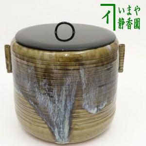 【茶器/茶道具 水指(水差し)】 高取焼き 管耳 亀井楽山作