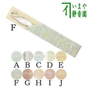 【茶器/茶道具 菓子楊枝(菓子楊子)】夏用 鶴型 ステンレス製 紗織さや付 男女兼用
