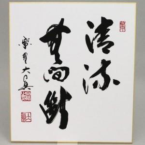 【茶器/茶道具 色紙】 直筆 清流無間断 長谷川大真筆