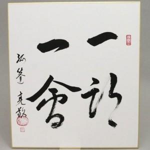 【茶器/茶道具 色紙】 直筆 一期一会 小堀亮敬筆