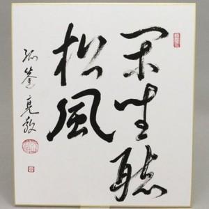 【茶器/茶道具 色紙】 直筆 閑座聴松風 小堀亮敬筆