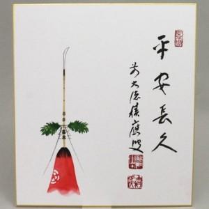 【茶器/茶道具 色紙画賛】 直筆 平安長久 長鉾の画 福本積應筆