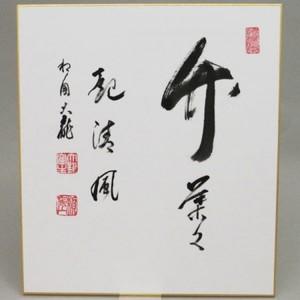 【茶器/茶道具 色紙】 直筆 竹葉々起清風 有馬頼底筆