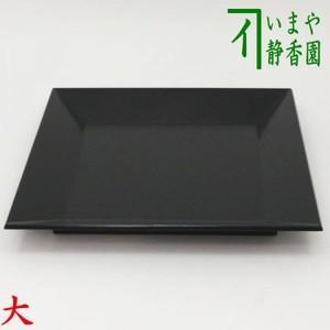 【茶器/茶道具 菓子器】 黒 真塗り 四方盆 大 中村湖彩作 み菓子