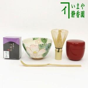 【茶器/茶道具】 茶道セット 抹茶茶碗5点セット