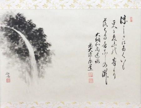 【茶器/茶道具 掛軸(掛け軸)】 横軸画賛 大綱和尚遺詠の歌 足立泰道筆 瀧の画