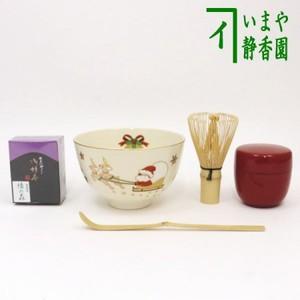 【茶器/茶道具】 茶道セット クリスマス抹茶茶碗5点セット