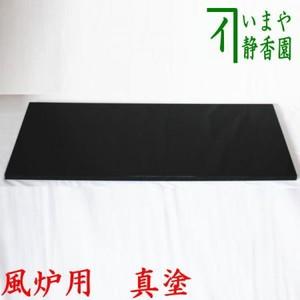 【茶道具 長板/お棚 敷板】 真塗 風炉用 大