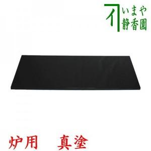 【茶器/茶道具 敷板】 長板 真塗り 小 炉用