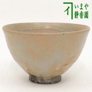 【茶器/茶道具 抹茶茶碗】 丹波立杭焼き 井戸型 森本陶谷作