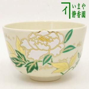 【茶器/茶道具 抹茶茶碗】 芍薬(しゃくやく) 山本閑人作