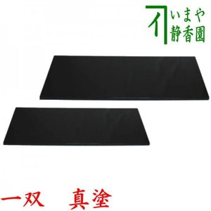 【茶器/茶道具 敷板】 長板 並 黒 真塗り 一双(炉用・風炉用)
