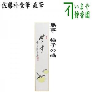 【茶器/茶道具 短冊画賛】 直筆 無事 佐藤朴堂筆 柚子の画