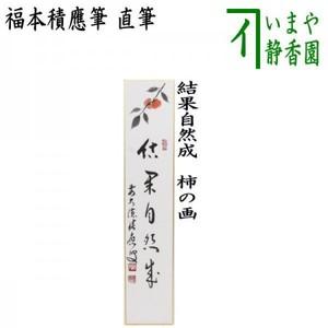 【茶器/茶道具 短冊画賛】 直筆 結果自然成 福本積應筆 柿の画