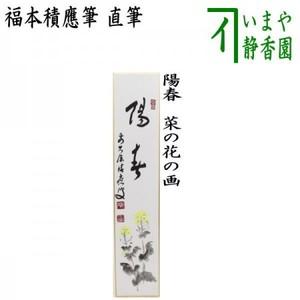 【茶器/茶道具 短冊画賛】 直筆 陽春 福本積應筆 菜の花の画