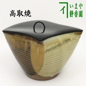 【茶器/茶道具 水指(水差し)】 高取焼き 四方 一重口 高取八仙作