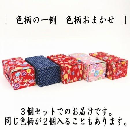 【茶器/茶道具 ドギーバッグ/残菜入】 残菜入れ(ざんさいいれ) 小 3枚セット 柄は当店にお任せください。