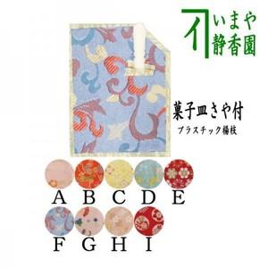 【茶器/茶道具 菓子楊枝(菓子楊子・ようじ)】 小 菓子皿さや付 プラスチック製
