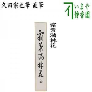 【茶器/茶道具 短冊】 直筆 霜葉満林花 久田宗也筆(尋牛斎)