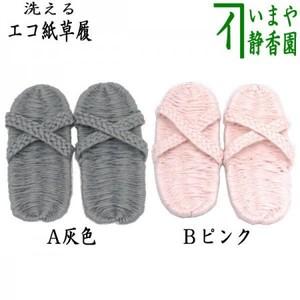 【日用品/雑貨 草鞋(わらじ)(わら草履の代用)】 洗える紙製品 エコ紙草履(ぞうり) サンダル カラー 灰色又はピンク 1足~ 露地草履に
