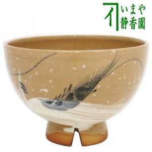 【茶器/茶道具 抹茶茶碗】 古曾部焼き 波に海老 割高台 寒川義嵩窯