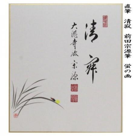 【茶器/茶道具 色紙画賛】 直筆 清寂 前田宗源筆 蛍の画