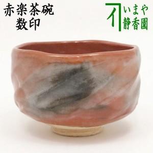 【茶器/茶道具 抹茶茶碗】 赤楽茶碗 伊東桂楽作(桂窯) 数印