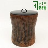 【茶器/茶道具 水指(水差し)】 大樋焼き 束柴 泉喜仙作