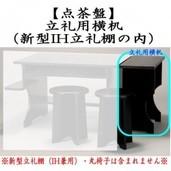 【茶器/茶道具 点茶盤】 点茶盤のみ 掻合塗り (IH兼用 立礼棚 新型用) 立礼用横机