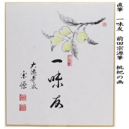 【茶器/茶道具 色紙画賛】 直筆 一味友 前田宗源筆 枇杷の画
