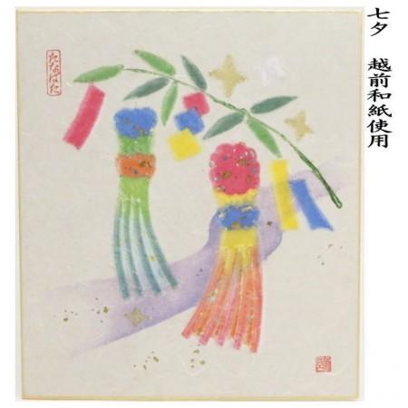 【茶器/茶道具 色紙】 七夕  越前和紙使用