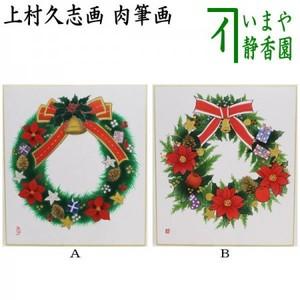 【茶器/茶道具 色紙 クリスマス】 肉筆画 クリスマスリース画 上村久志画 2種類より選択