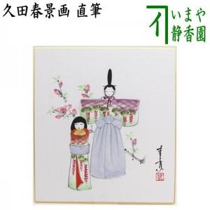 【茶器/茶道具 色紙 ひな祭り】 直筆 立雛の画 久田春景画