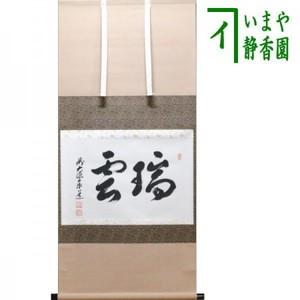 【茶器/茶道具 掛軸(掛け軸) 新春】 横軸 瑞雲 足立泰道筆